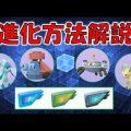 【ポケモンGO】リーフィア、グレイシア、ジバコイル、ダイノーズ実装! 進化方法解説