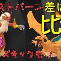 【ブラストバーン】バシャーモとリザードン威力比較!新技ブレイズキックも使ってみた!【ポケモンGO】