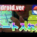 【最新版】Android端末でのチートのインストール方を1分で教えます[ポケモンGOチート]
