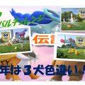【ポケモンGO】【2019グローバルチャレンジ】【3犬色違い】今年もグローバルチャレンジ来たぜ!