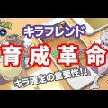 【ポケモンGO】知らなきゃマズい!?キラポケモン確定の重要性!!【育成革命】