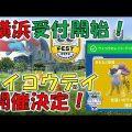 【ポケモンGO】ライコウレイドデイ開催決定と横浜イベント受付開始! 簡単に説明します