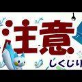 【ポケモンGO】本日の日本でパチリス出現は〇〇に注意!最大の失敗をしてしまった…【グローバルイベント報酬期間】