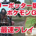 【実況】配信開始 ハリー・ポッター版ポケモンGO(魔法同盟)日本語版を最速プレイ