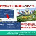 【ポケモンGO】【横浜GO FEST】抽選応募について!横浜のイベントは悪天候で中止になっても振替はないよ!