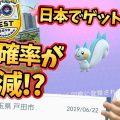 パチリスが日本でゲットできる?横浜GOフェスの当選確率が下がる!?本当に困った…【ポケモンGO】