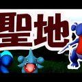【ポケモンGO】フカマルの聖地はココ!?野生ガバイトまでも出現!【最強スポット】