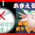 【ポケモンgo】対人戦 スーパーリーグ  完全攻略 最強ポケモン教えちゃいます!ピクシー【pokemon go 】PVP Clefable Best Great League ♪how to win!