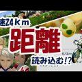 【ポケモンGO】時速24キロ以下なら距離読み込む!?これで自転車での移動中も安心?GOフェス終了でサプライズな結末!【最新アップデート後】