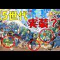 【ポケモンGO】ウルトラボーナス! 新ポケモン実装に幻ポケモンの伝説レイド! ヘラクロスも来る?