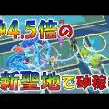 【ポケモンGO】話題の新聖地「中野」 砂4.5倍でいくら稼げるか試したら凄いことに!