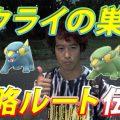 【ポケモンGO】ラクライの巣で話題の駒沢オリンピック公園!オススメの周り方教えます!