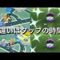 【ポケモンGO】タップ時間で色違いが出る?まさかの衝撃事実!【Pokémon GO】