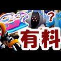 【ポケモンGO】初の有料イベントはレジ系で確定!?グローバルチケットイベントって?【コミュニティデイ延期!?】