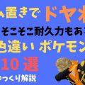 【ポケモンGO】ジム置きでドヤれる色違いポケモン 10選【ゆっくり解説】