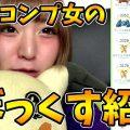 【ポケモンGO】日本最速金銀コンプ勢のBOX完全公開!