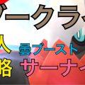 【ポケモンGO 最少人数】ダークライをサーナイトで3人攻略【曇ブースト】