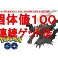 【ポケモンGO】個体値100連続ゲット法(ダークライで実証してみた結果個体値100×2、98×1)