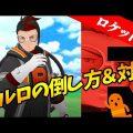 【ポケモンGO】ロケット団アルロの倒し方&対策!ジバコイルが鬼強