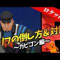 【ポケモンGO】ロケット団クリフの倒し方&対策~カビゴン編~