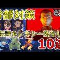 【ポケモンGO】ついにサカキの手持ちが判明! サカキ含むリーダー対策ポケモン10選 (伝説&レガシー技無し)
