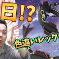レックウザ色違いの日程情報!【ポケモンGO】